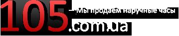 Интернет магазин часов - 105.com.ua